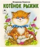 В.Борисов - Котёнок Рыжик