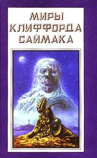 Клиффорд Саймак - Миры Клиффорда Саймака. Книга 18. Космические инженеры. Зачем звать их обратно с небес? Рассказы (сборник)