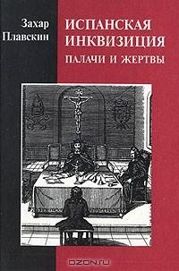 Захар Плавскин - Испанская инквизиция. Палачи и жертвы
