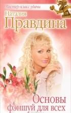 Наталия Правдина - Основы фэншуй для всех