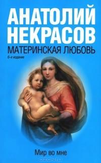 Путы материнской любви (анатолий некрасов) скачать книгу в fb2.