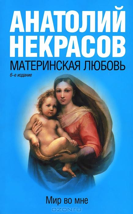 Читать порнорассказы материнская любовь фото 484-872