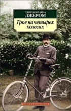 Джером Клапка Джером - Трое на четырех колесах. Энтони Джон (сборник)