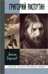 Алексей Варламов - Григорий Распутин