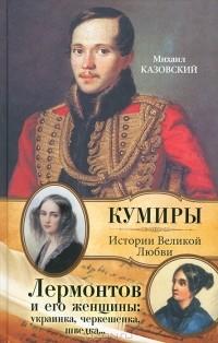 Михаил Казовский - Лермонтов и его женщины
