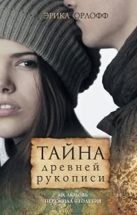 Эрика Орлофф - Тайна древней рукописи