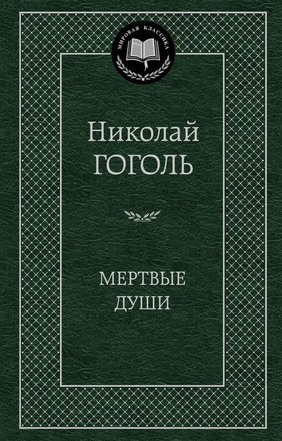 Рецензия на книгу мертвые души гоголь 9616
