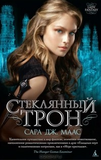 Сара Дж. Маас — Стеклянный трон