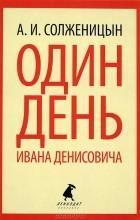 А. И. Солженицын - Один день Ивана Денисовича