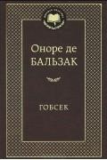 Оноре де Бальзак - Гобсек. Шагреневая кожа