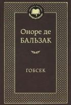 Оноре де Бальзак - Гобсек. Шагреневая кожа (сборник)