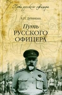 А. И. Деникин - Путь русского офицера
