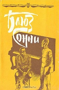 без автора - Блюз Сонни (сборник)