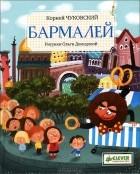 Корней Чуковский — Бармалей