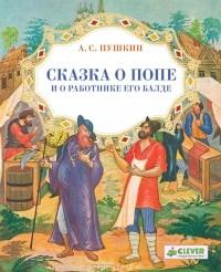 А. С. Пушкин - Сказка о Попе и о работнике его Балде