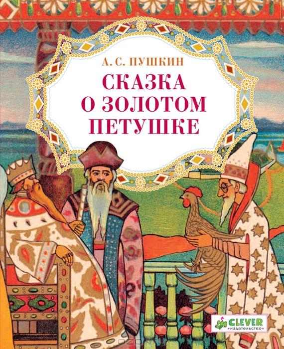 fb2 рассказ про александра сергеевича пушкина