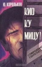 Ю. Корольков - Кио ку мицу!
