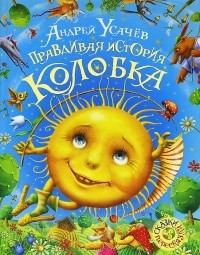 Андрей Усачёв - Правдивая история Колобка