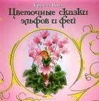 Кристл Вогл - Цветочные сказки эльфов и фей
