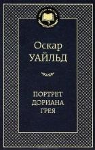 Оскар Уайльд - Портрет Дориана Грея: роман, повести, рассказы (сборник)