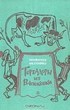 Всеволод Нестайко - Тореадоры из Васюковки (сборник)