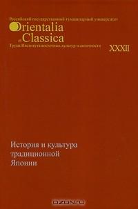 Александр Мещеряков - История и культура традиционной Японии
