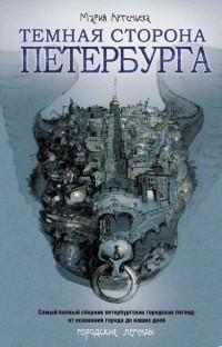 Мария Артемьева - Темная сторона Петербурга (сборник)