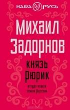 Михаил Задорнов — Князь Рюрик. Откуда пошла земля русская