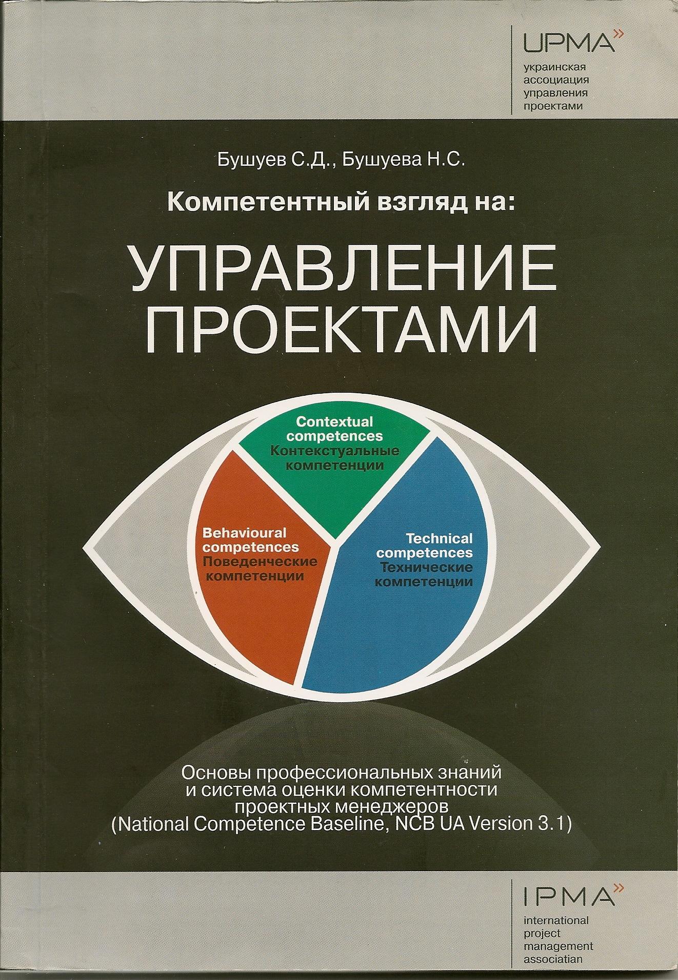 Книги по управлению знаниями скачать