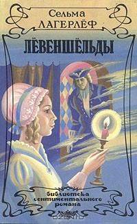 Сельма Лагерлёф - Лёвеншёльды (сборник)