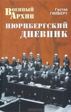 Густав Гилберт - Нюрнбергский дневник