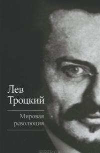 Лев Троцкий - Мировая революция