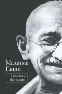 Махатма Ганди - Революция без насилия (сборник)
