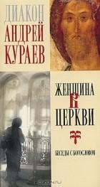 Диакон Андрей Кураев - Женщина в церкви (сборник)