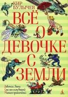 Кир Булычёв - Все о девочке с Земли (сборник)