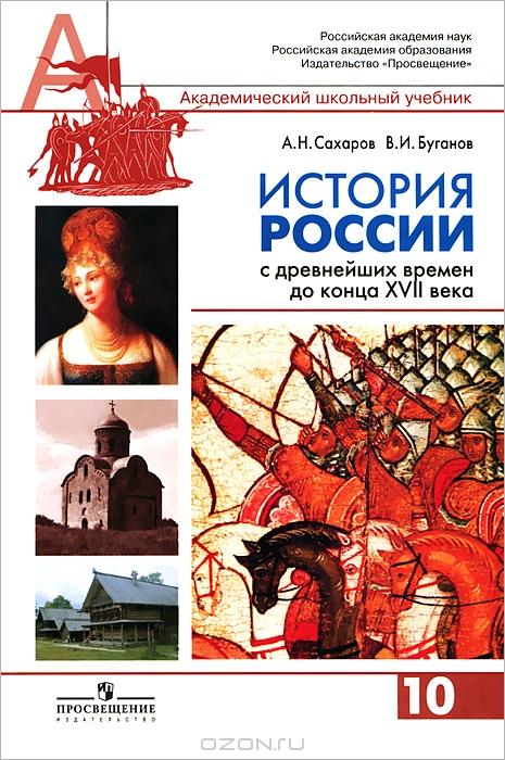 Скачать бесплатно учебник история россии 10 класс сахаров
