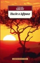 Стефани Цвейг - Нигде в Африке