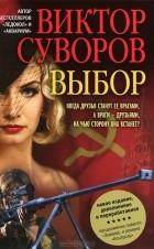 Виктор Суворов - Выбор