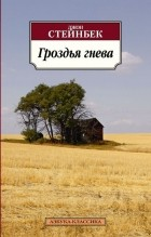 Джон Стейнбек - Гроздья гнева