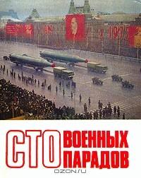 - Сто военных парадов