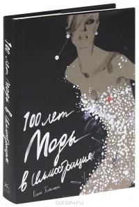 Кэлли Блэкмен - 100 лет моды в иллюстрациях
