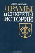 Робер Амбелен - Драмы и секреты истории