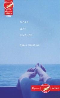 Павло Коробчук - Море для шульги