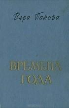 Вера Панова - Времена года