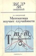 Рекомендации известного математика