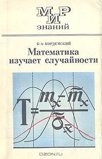Б. А. Кордемский - Математика изучает случайности