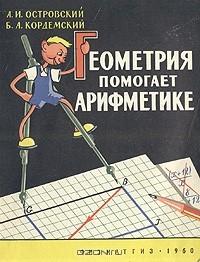 - Геометрия помогает арифметике