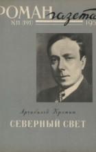Арчибальд Джозеф Кронин - Северный свет