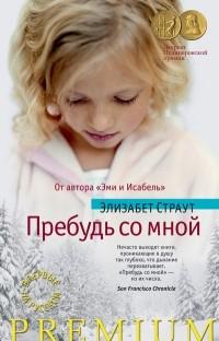 Элизабет Страут - Пребудь со мной