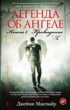 Джейми Макгвайр - Легенда об ангеле. Книга 1. Провидение